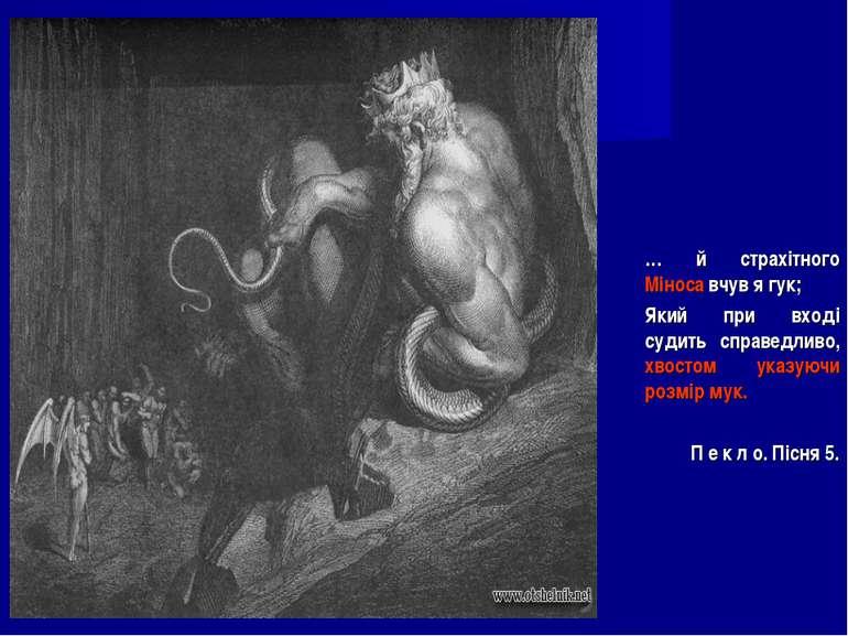 … й страхітного Міноса вчув я гук; Який при вході судить справедливо, хвостом...