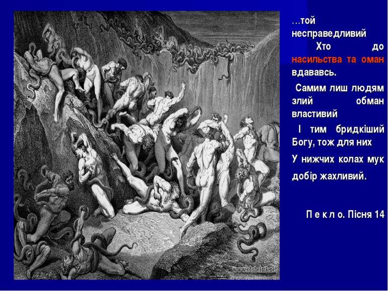 …той несправедливий Хто до насильства та оман вдававсь. Самим лиш людям злий...