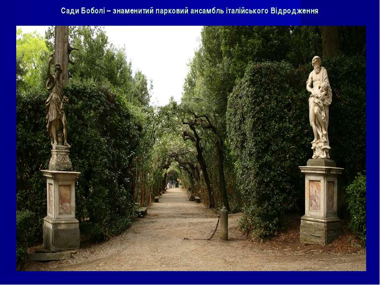Сади Боболі – знаменитий парковий ансамбль італійського Відродження Грот Буон...