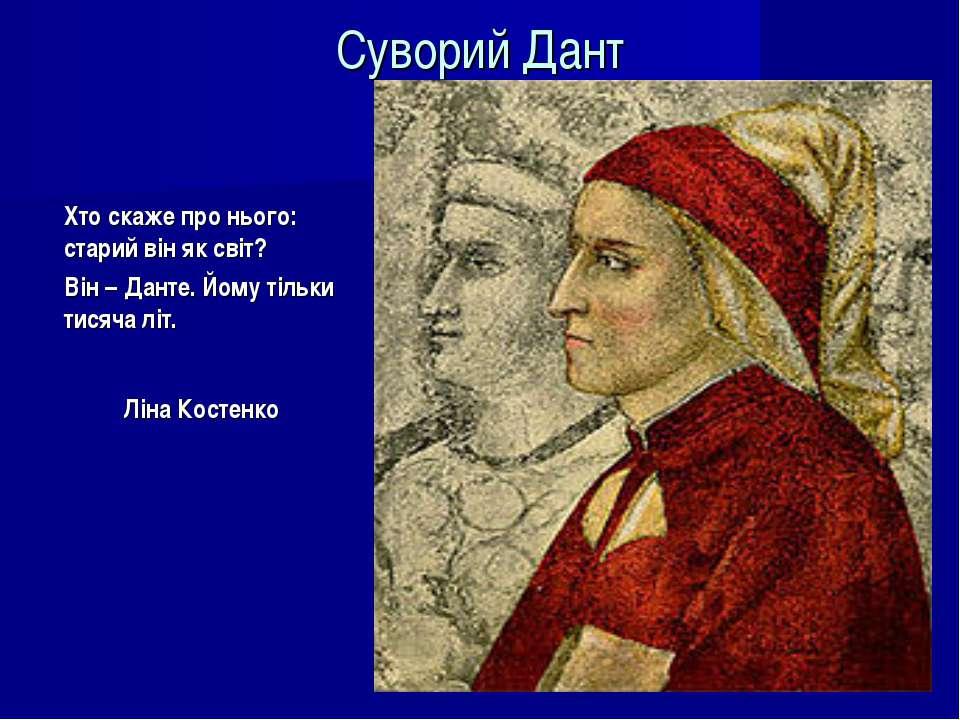 Суворий Дант Хто скаже про нього: старий він як світ? Він – Данте. Йому тільк...