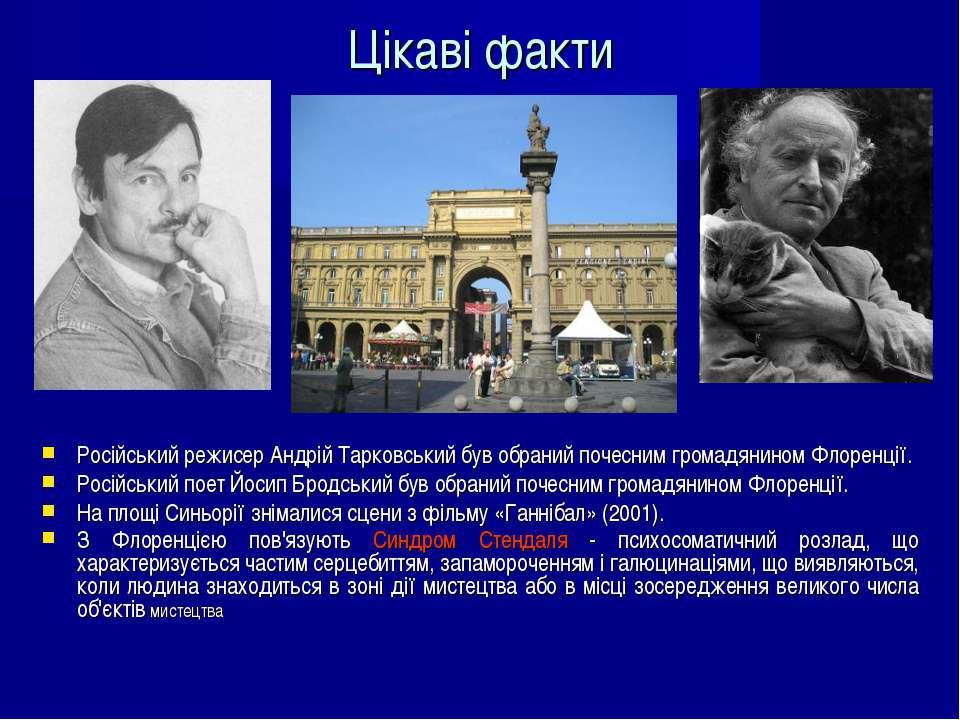 Цікаві факти Російський режисер Андрій Тарковський був обраний почесним грома...
