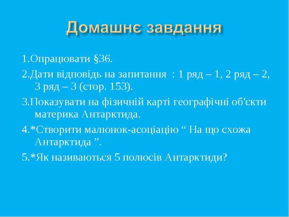 1.Опрацювати §36. 2.Дати відповідь на запитання : 1 ряд – 1, 2 ряд – 2, 3 ряд...