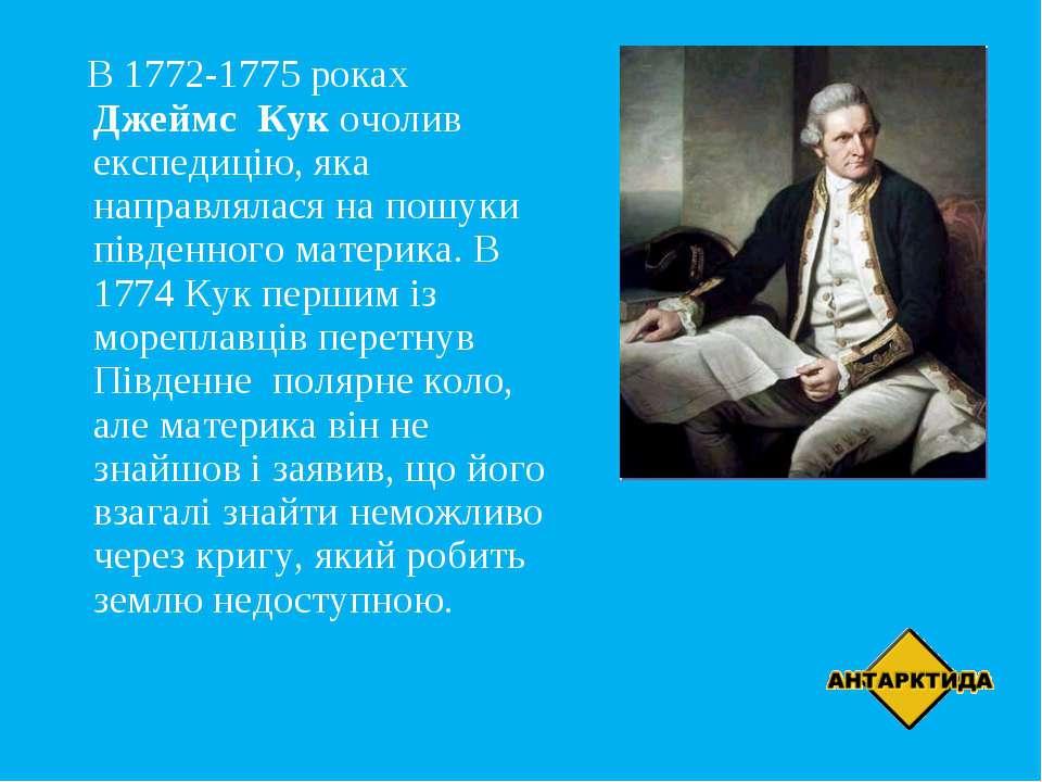 В 1772-1775 роках Джеймс Кук очолив експедицію, яка направлялася на пошуки пі...
