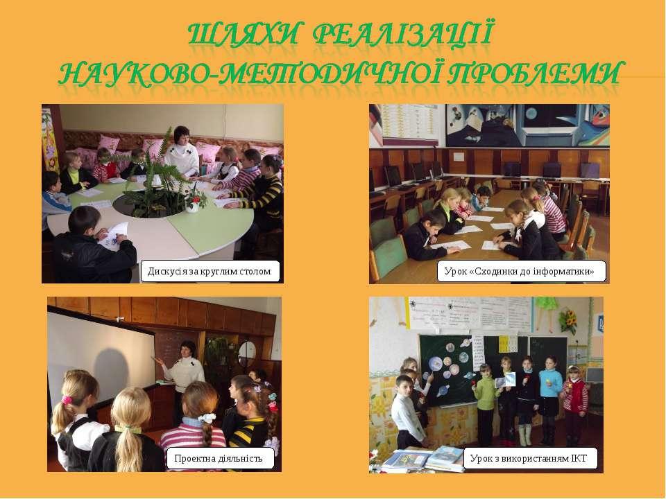 Дискусія за круглим столом Урок «Сходинки до інформатики» Проектна діяльність...