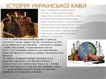 ІСТОРІЯ УКРАїНСЬКОЇ КАВИ Львів по-справжньому розсмакував цей напій у XVIII с...