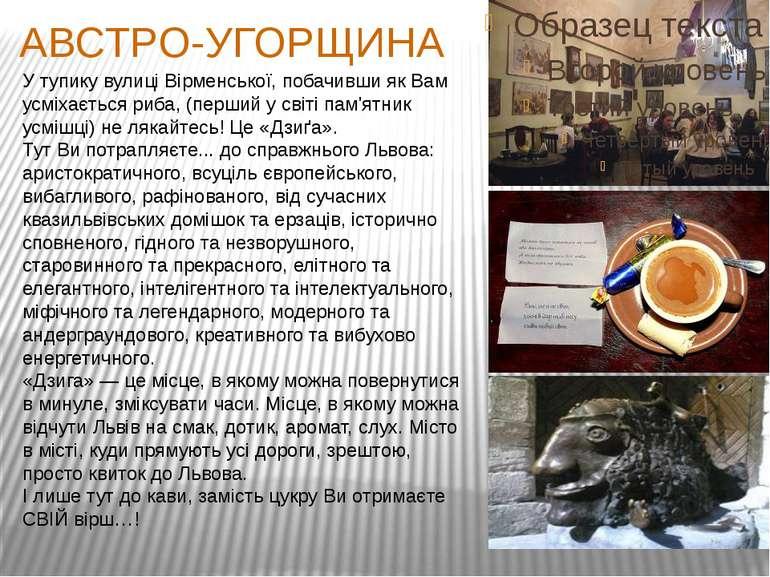 АВСТРО-УГОРЩИНА У тупику вулиці Вірменської, побачивши як Вам усміхається риб...