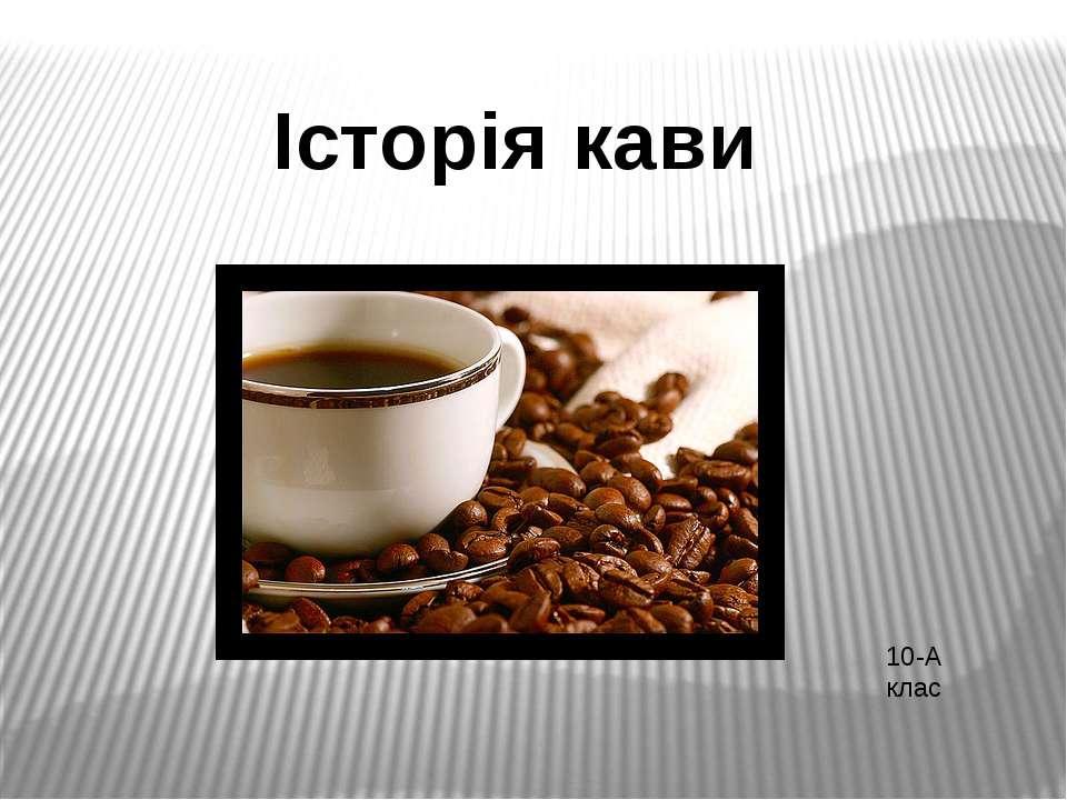 Історія кави 10-А клас