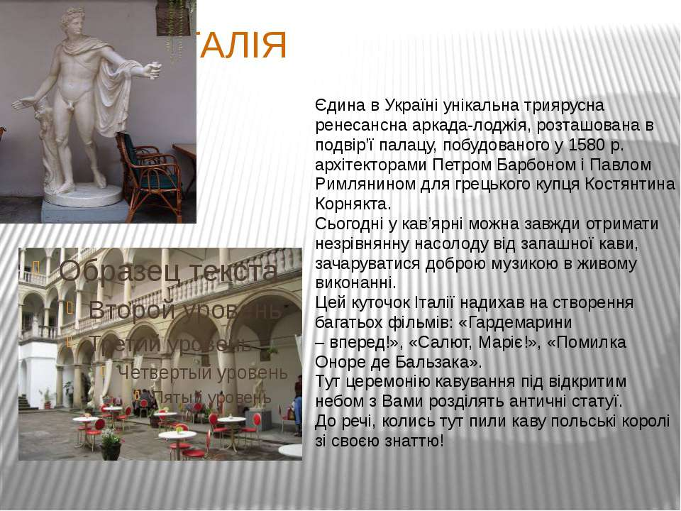 ІТАЛІЯ Єдина в Україні унікальна триярусна ренесансна аркада-лоджія, розташов...