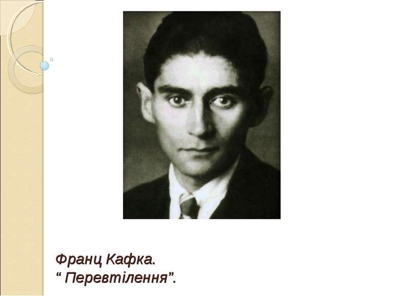 """Франц Кафка. """" Перевтілення""""."""