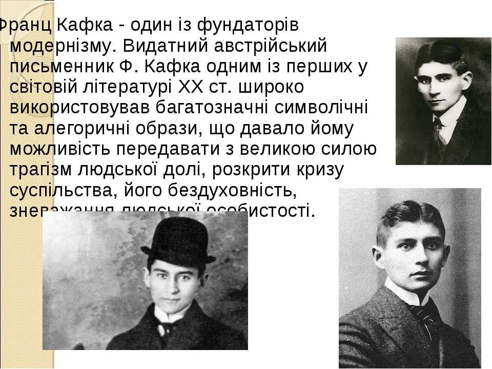 Франц Кафка - один із фундаторів модернізму. Видатний австрійський письменник...