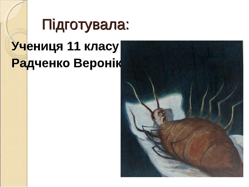 Підготувала: Учениця 11 класу Радченко Вероніка