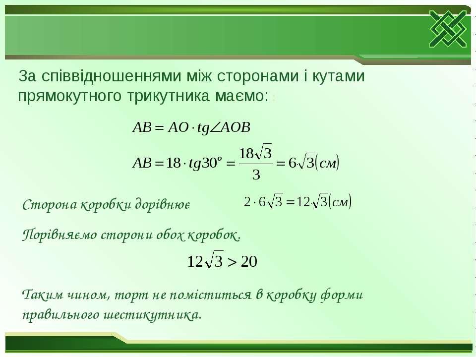 За співвідношеннями між сторонами і кутами прямокутного трикутника маємо: : С...