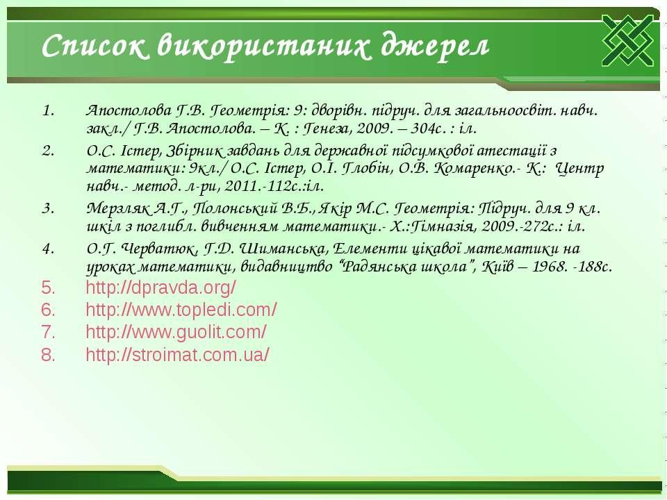 Список використаних джерел Апостолова Г.В. Геометрія: 9: дворівн. підруч. для...