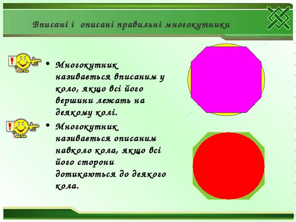 Вписані і описані правильні многокутники Многокутник називається вписаним у к...
