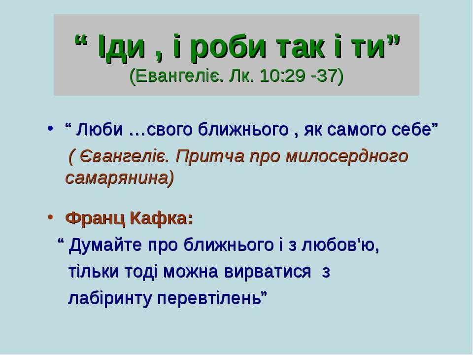 """"""" Іди , і роби так і ти"""" (Евангеліє. Лк. 10:29 -37) """" Люби …свого ближнього ,..."""