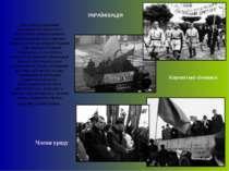 Для захисту державної незалежності і боротьби з угорськими терористичними фор...
