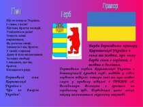 Ще не вмерла Україна, І слава, і воля! Ще нам, браття молодії, Усміхнеться до...