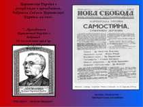 ФОРМА ПРАВЛІННЯ – президентська республіка ПРЕЗИДЕНТ - Августин Волошин Карпа...
