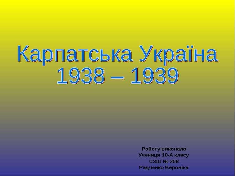 Роботу виконала Учениця 10-А класу СЗШ № 258 Радченко Вероніка