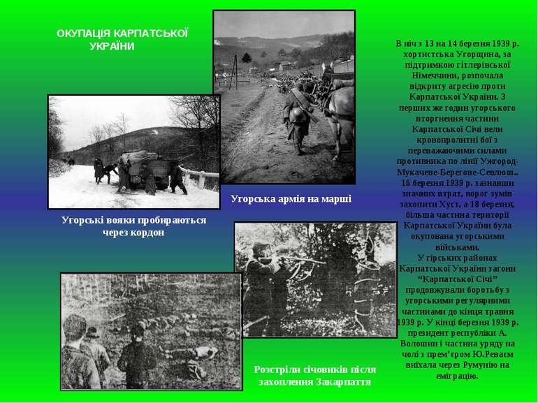В ніч з 13 на 14 березня 1939 р. хортистська Угорщина, за підтримкою гітлерів...