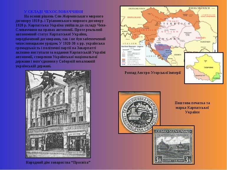 У СКЛАДІ ЧЕХОСЛОВАЧЧИНИ На основі рішень Сен-Жерменського мирного договору 19...