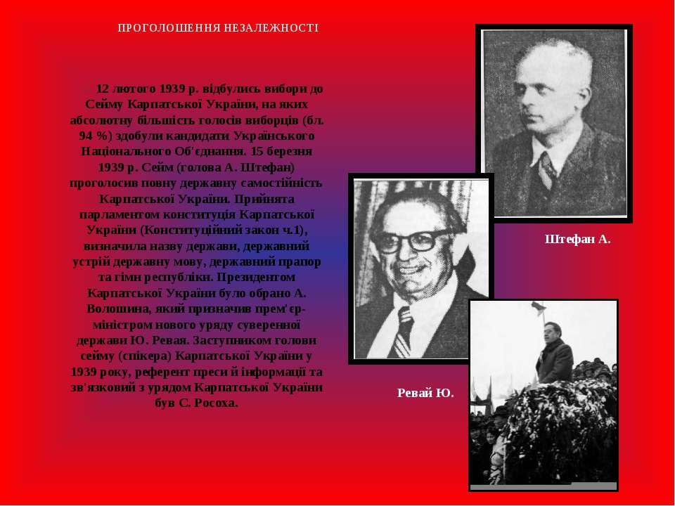 ПРОГОЛОШЕННЯ НЕЗАЛЕЖНОСТІ 12 лютого 1939 р. відбулись вибори до Сейму Карпатс...