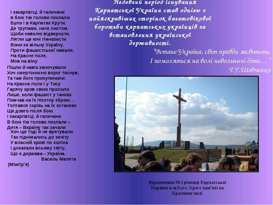 Недовгий період існування Карпатської України став однією з найяскравіших сто...