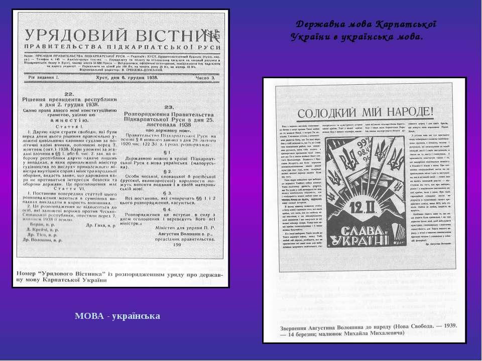 МОВА - українська Державна мова Карпатської України є українська мова.