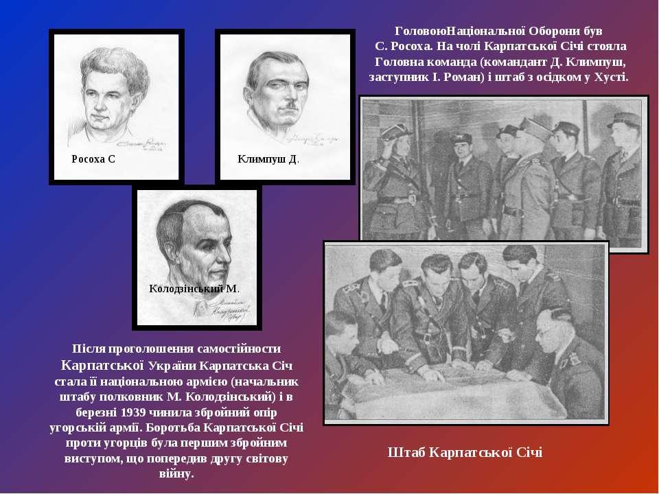 Після проголошення самостійности Карпатської України Карпатська Січ стала її ...