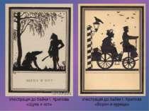 Ілюстрація до байки І. Крилова «Щука и кот» Ілюстрація до байки І. Крилова «В...