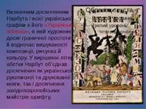 Визначним досягненням Нарбута і всієї української графіки є його «Українська ...