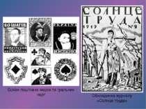 Ескізи поштових марок та гральних карт Обкладинка журналу «Солнце труда»
