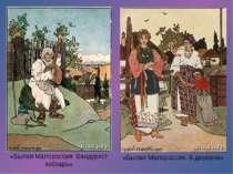 «Былая Малороссия. Бандурист кобзарь» «Былая Малороссия. В деревне»