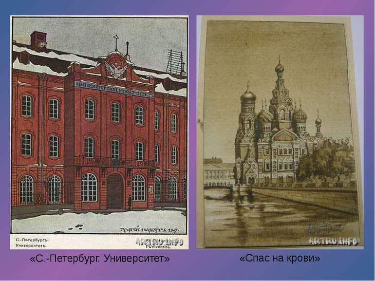 «С.-Петербург. Университет» «Спас на крови»