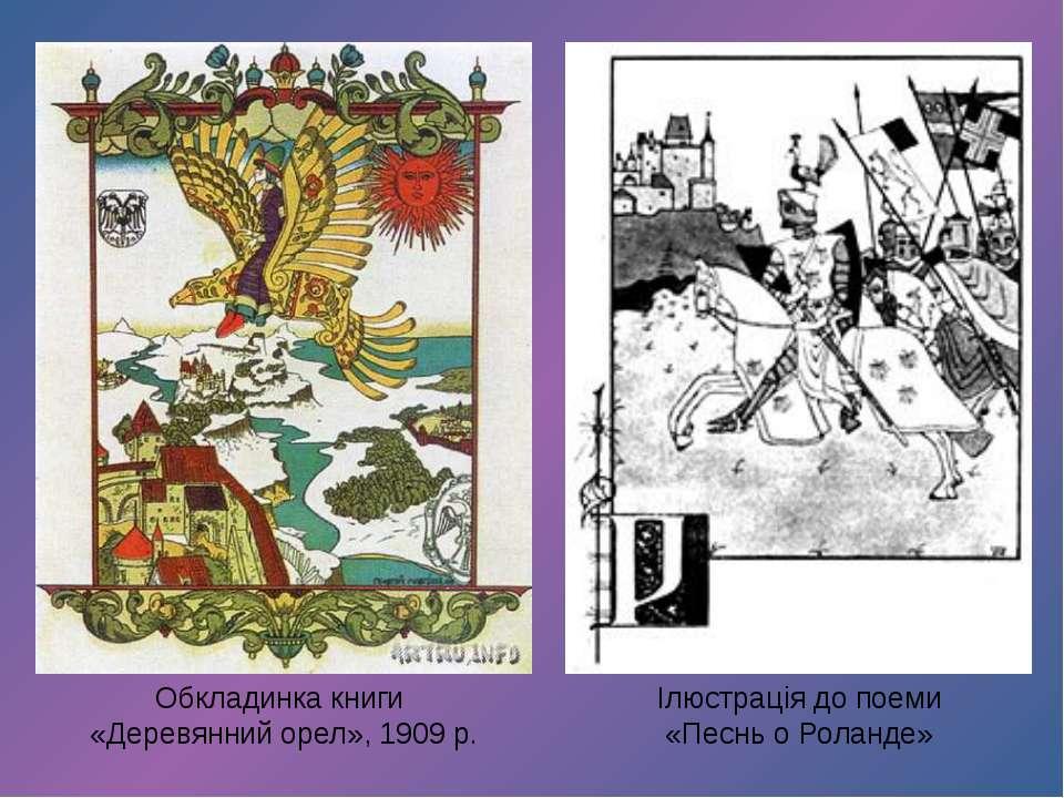 Обкладинка книги «Деревянний орел», 1909 р. Ілюстрація до поеми «Песнь о Рола...