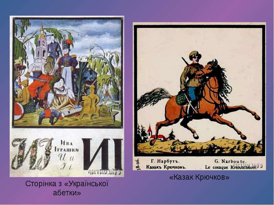 Сторінка з «Української абетки» «Казак Крючков»