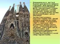 Незважаючи на те , що Гауді будував храм протягом тридцяти п'яти років , йому...