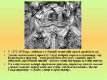 У 1873-1878 рр.. займався у Вищій технічній школі архітектури. Темою навчальн...