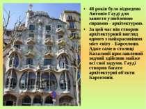 48 років було відведено Антоніо Гауді для заняття улюбленою справою - архітек...