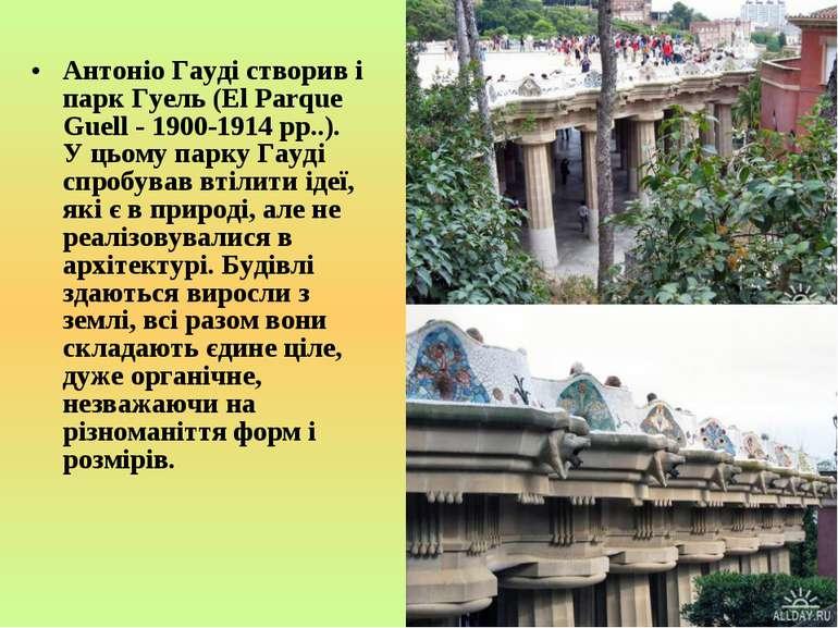 Антоніо Гауді створив і парк Гуель (El Parque Guell - 1900-1914 рр..). У цьом...