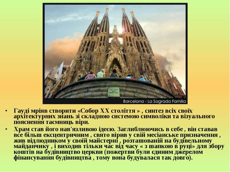 Гауді мріяв створити «Собор ХХ століття » , синтез всіх своїх архітектурних з...
