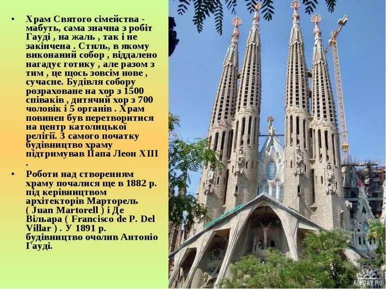 Храм Святого сімейства - мабуть, сама значна з робіт Гауді , на жаль , так і ...