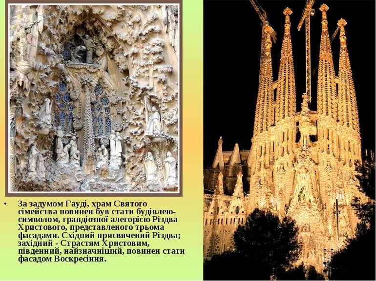 За задумом Гауді, храм Святого сімейства повинен був стати будівлею-символом,...