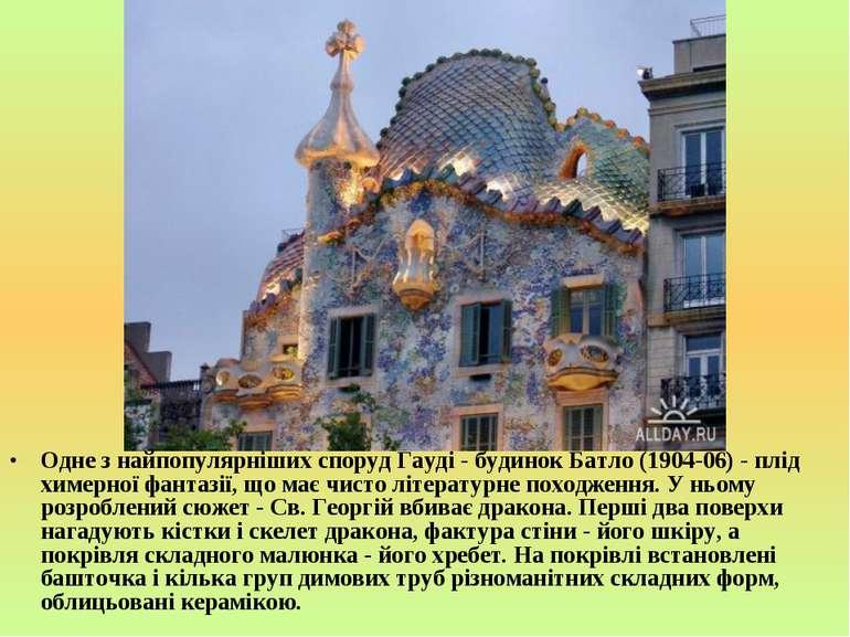 Одне з найпопулярніших споруд Гауді - будинок Батло (1904-06) - плід химерної...
