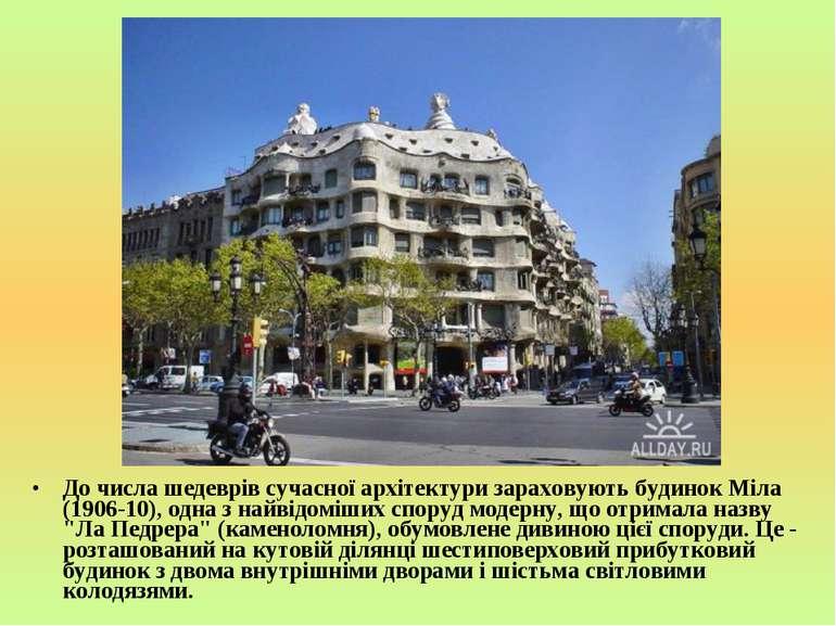 До числа шедеврів сучасної архітектури зараховують будинок Міла (1906-10), од...