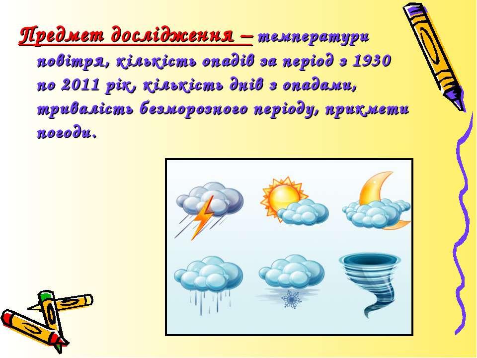 Предмет дослідження – температури повітря, кількість опадів за період з 1930 ...