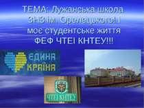ТЕМА: Лужанська школа ЗНЗ ім. Орелецького! І моє студентське життя ФЕФ ЧТЕІ К...