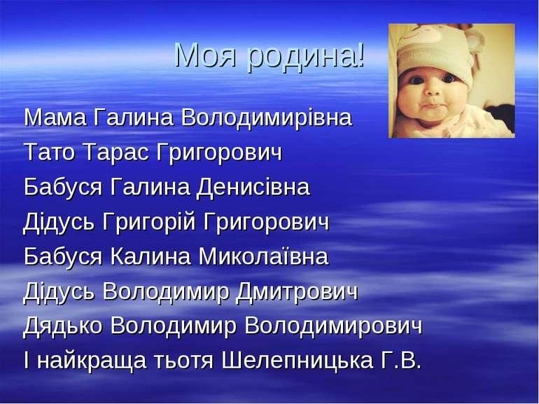 Моя родина! Мама Галина Володимирівна Тато Тарас Григорович Бабуся Галина Ден...