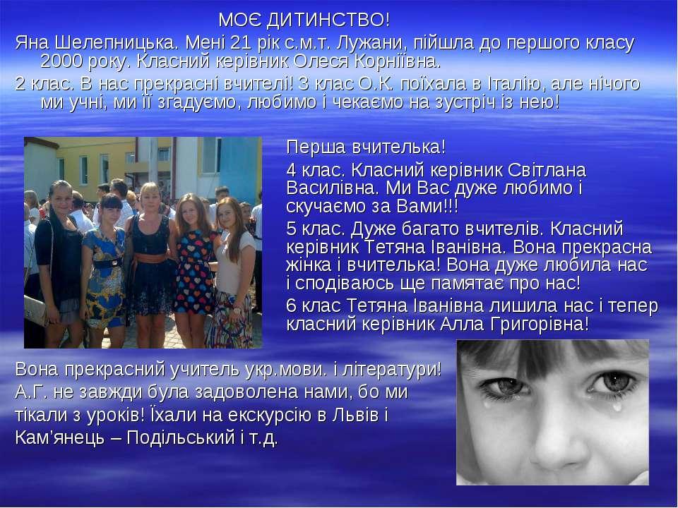 МОЄ ДИТИНСТВО! Яна Шелепницька. Мені 21 рік с.м.т. Лужани, пійшла до першого ...