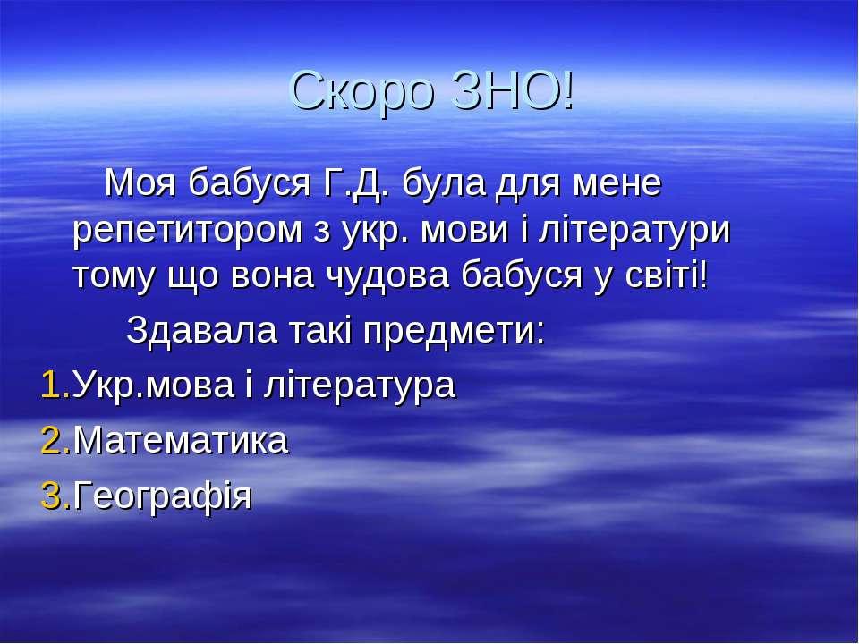 Скоро ЗНО! Моя бабуся Г.Д. була для мене репетитором з укр. мови і літератури...